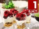 Рецепта Хапка свежест - Десерт с горски плодове